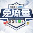 百度圣卡中国电信版申请软件