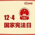 宪法日活动视频观后感大全doc 整合版【共五篇】
