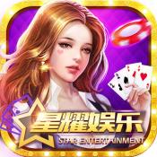 星耀娱乐棋牌U乐平台1.6.2正版