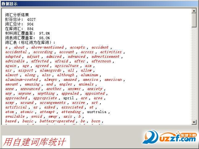 英语词汇分析工具(英语词汇大全)截图1
