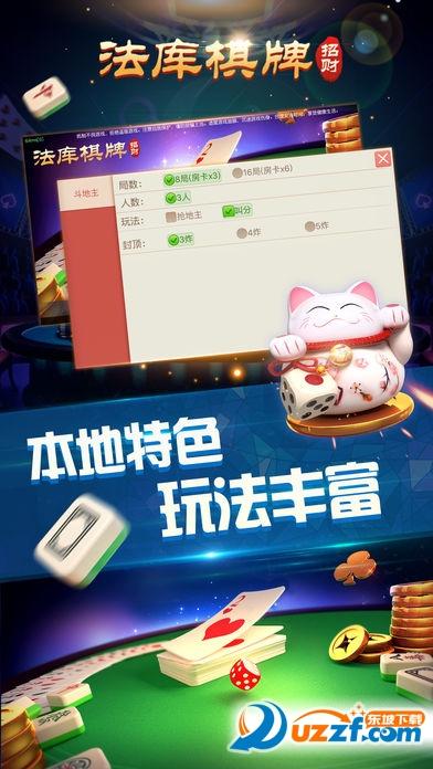招财法库棋牌U乐平台截图