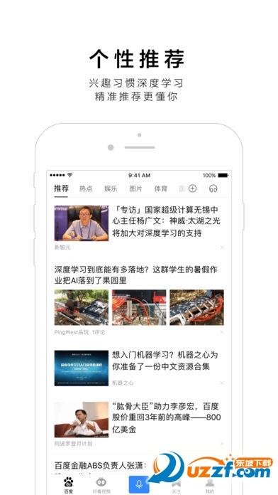 手机百度ios版(手机百度iPhone版)截图