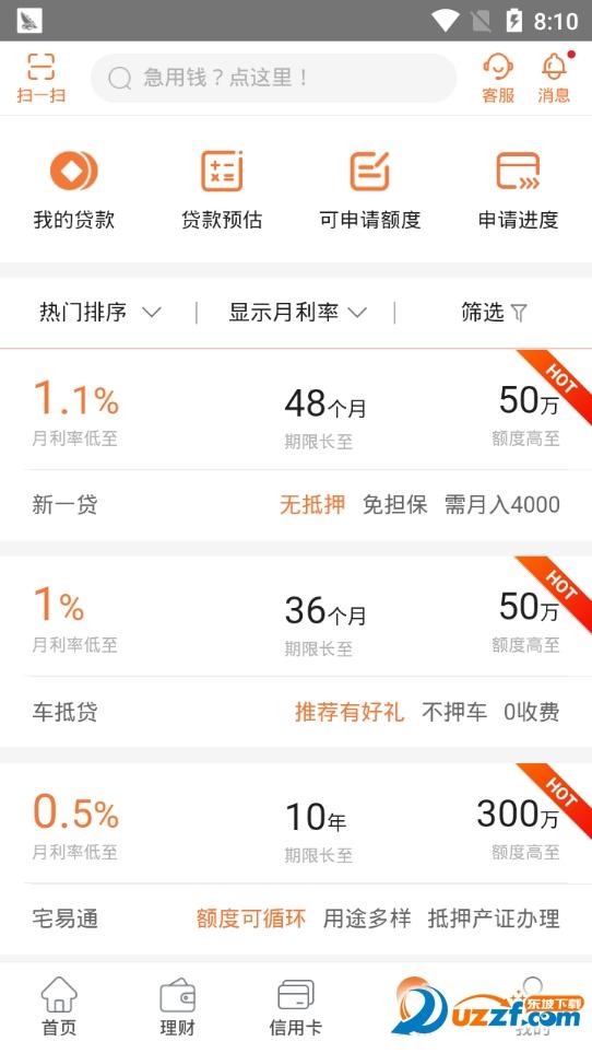 新平安口袋银行U乐娱乐平台截图