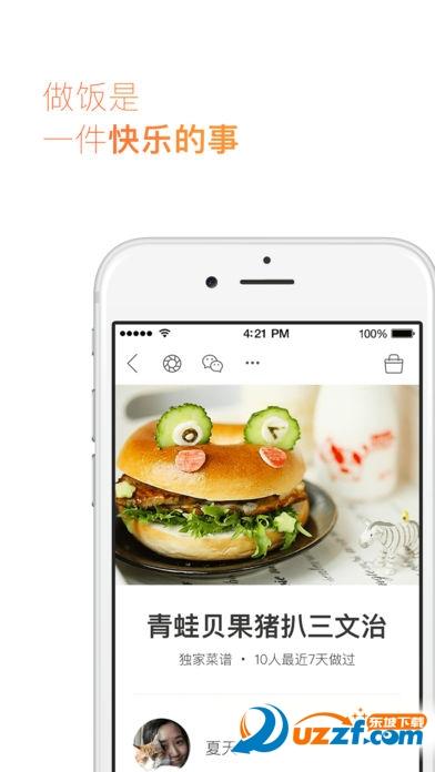 下厨房app苹果版(美食菜谱app)截图