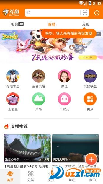 斗鱼直播app截图