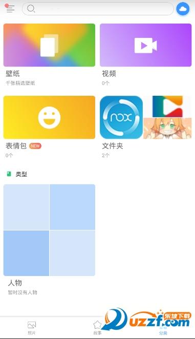 相册管家app截图