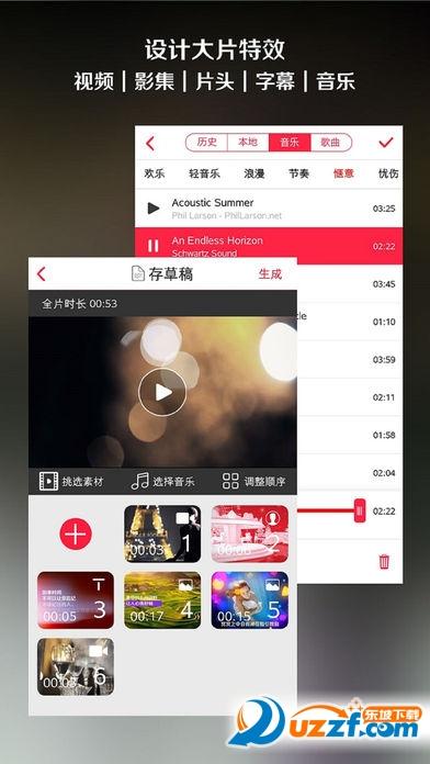 彩视(安卓手机视频编辑软件)截图