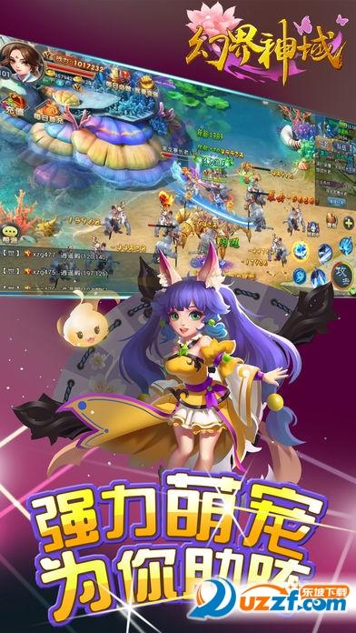 幻界神域手游安卓版截图