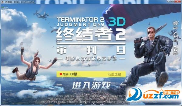 终结者2电脑安卓互通版截图1