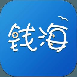 钱海贷款ios版2.0 免费版