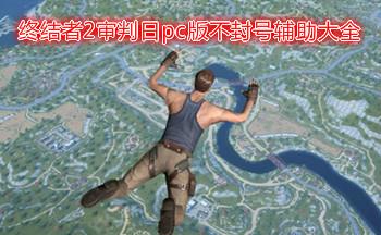 终结者2审判日pc版不封号辅助大全