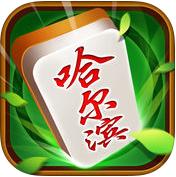 和乐哈尔滨麻将苹果版1.0最新ios版