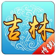 博锐吉林麻将苹果版1.0最新ios版