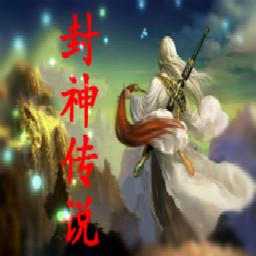 封神传说1.9封神再现正式版【附攻略隐藏英雄密码】