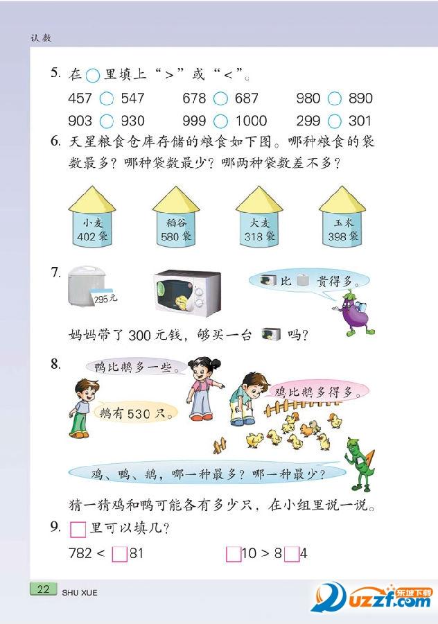 小学二课本年级下册数学 苏教版二日记数学课小学生年级500左右字图片