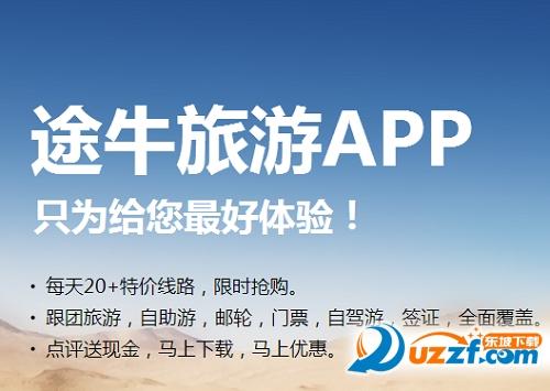 途牛旅游app下载ios|途牛旅游苹果最新版9.34.1官网版