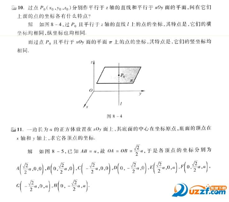 高等数学同济大学第七版下册答案2017 详细解析版