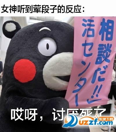 熊本熊女神和女表情区别日记|熊本熊表情和搞笑女神包汉子10.10图片