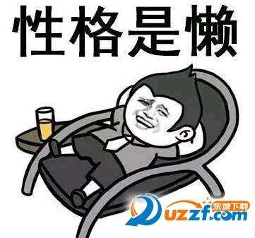 学不进去玩不痛快睡不a表情表情|学不进去红包领图搞笑玩图片