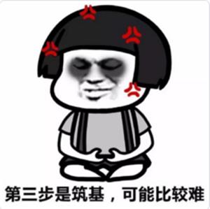 修仙大公表情大话表情图片下载开搞笑步骤图片