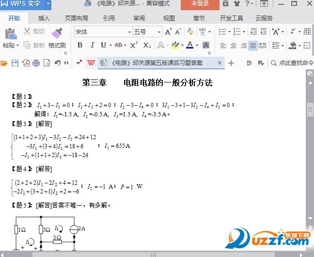 电路原理邱关源第五版答案doc 格式免费版