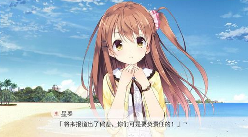 想要传达给你的爱恋全cg存档中文版