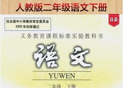 小学年级版二下册语文人教教案下载|2017年二小学郑州达升图片