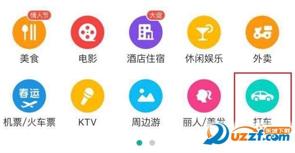 美团打车app下载|美团外卖打车版5.3.4 安卓版