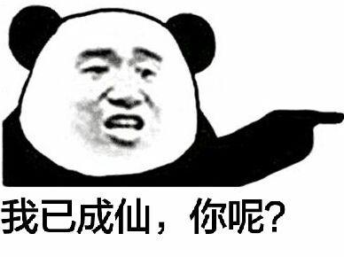 我要修仙梗表情下载|黑眼圈熊猫修仙大全真搞笑的表情图片图片