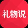 2017白色情人节送礼物app