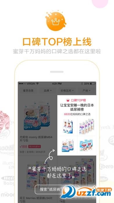 蜜芽app截图