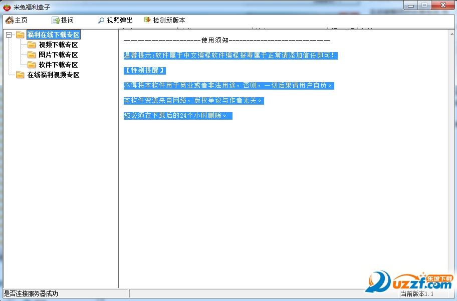 米兔福利盒子在线观看截图1