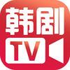 韩剧神器app1.0安卓版