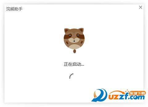 浣熊助手模拟器截图0