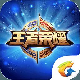 王者荣耀2月10日体验服申请app
