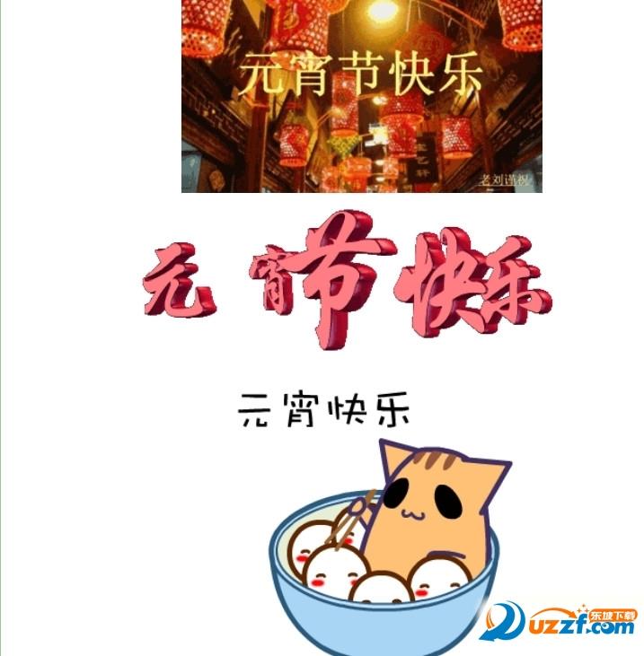 2017元宵节欢乐喜庆动态图片