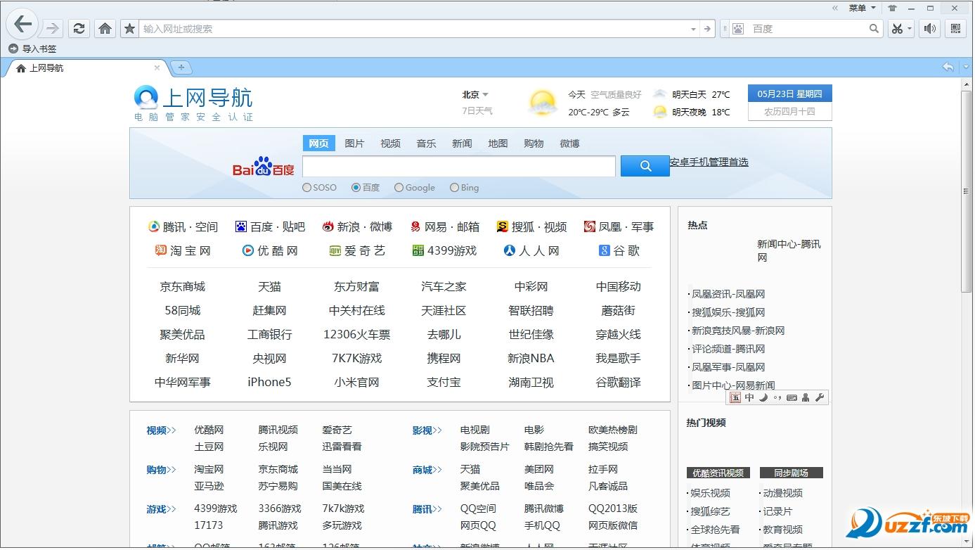 腾讯QQ浏览器截图0