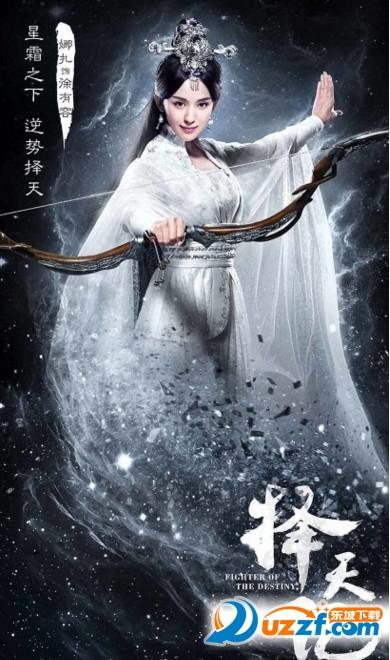 腾讯泽天记手游(同名小说授权改编)截图