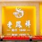 2017老凤祥情人节活动大全