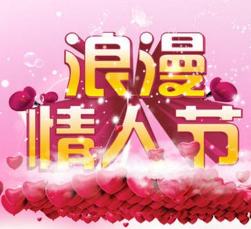 2017上海情人节活动大全