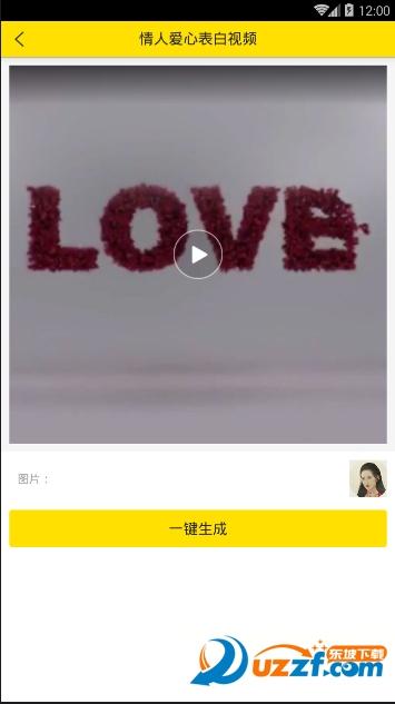情人节爱心表白短视频制作软件截图
