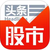股市头条苹果版1.0 官方版