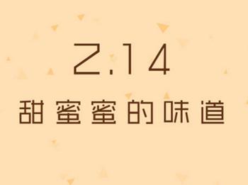 2019情人节祝福语大全