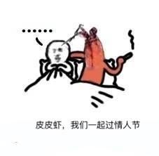 皮皮虾情人节表情包