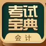 会计考试宝典app