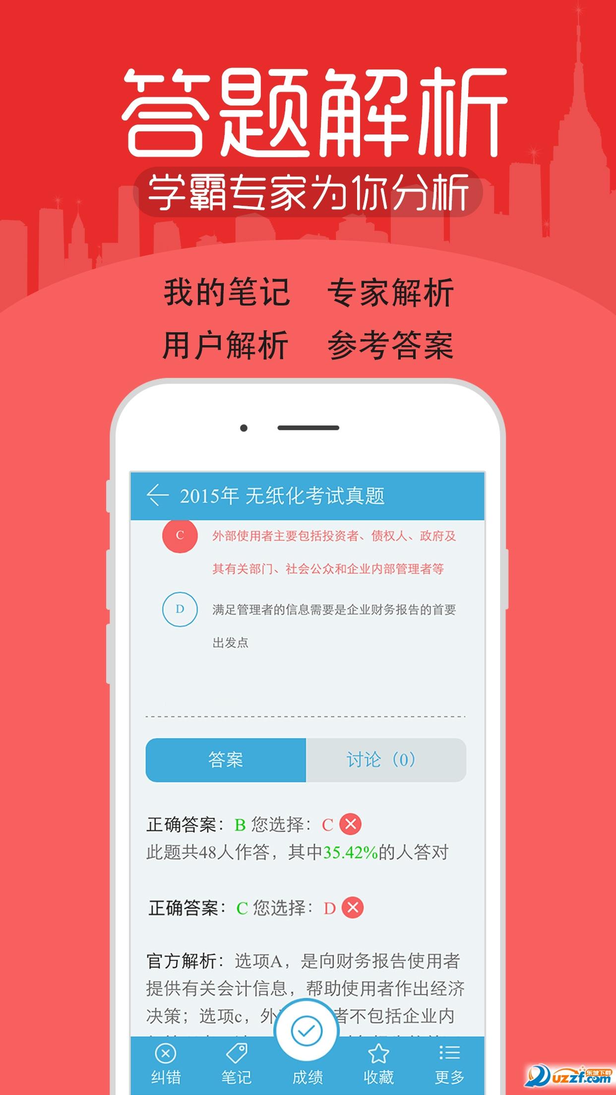 会计考试宝典app截图