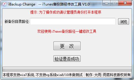 iBackup Change(iTunes备份路径修改工具)截图1