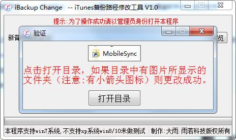 iBackup Change(iTunes备份路径修改工具)截图0