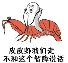 厉害了word皮皮虾表情包