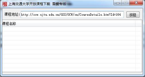 上海交通大学开放课程下载截图0